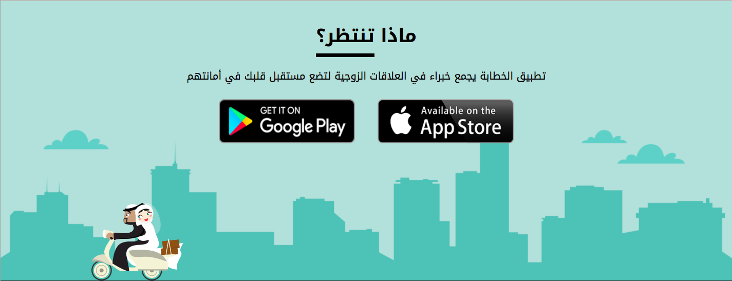 al khattaba app download link
